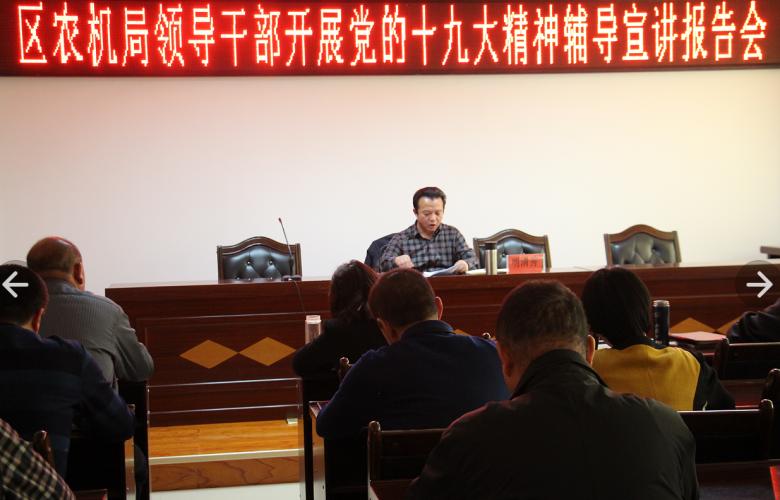 区农机局领导干部辅导宣讲党的十九大精神