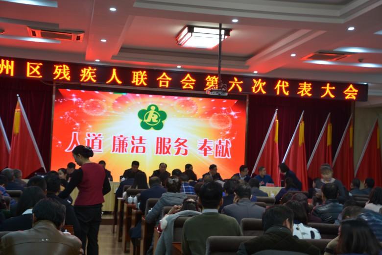 甘州区召开残疾人联合会第六次代表大会
