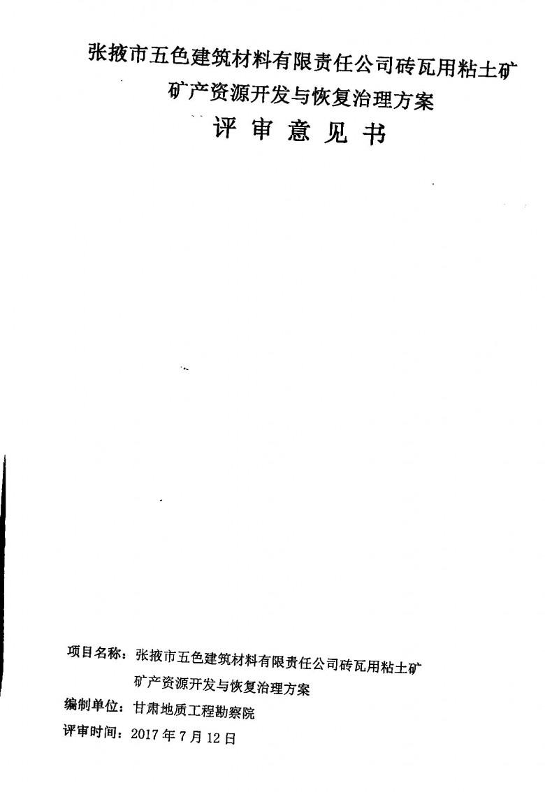 张掖市国土资源局甘州区分局关于张掖市五色建筑材料有限责任公司砖瓦用粘土矿《矿产资源发开与恢复治理方案》评审意见公示