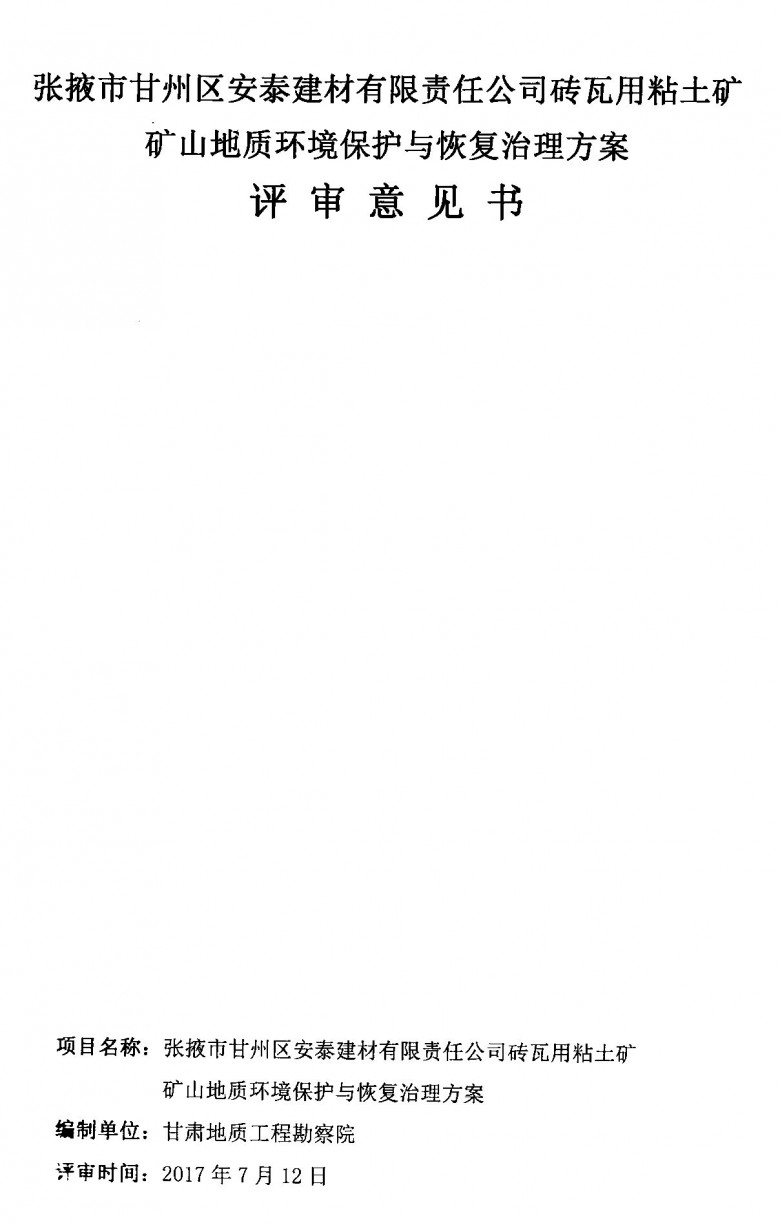 张掖市国土资源局甘州区分局关于张掖市甘州区安泰建材有限责任公司砖瓦用粘土矿《矿山地质环境保护与恢复治理方案》评审意见公示