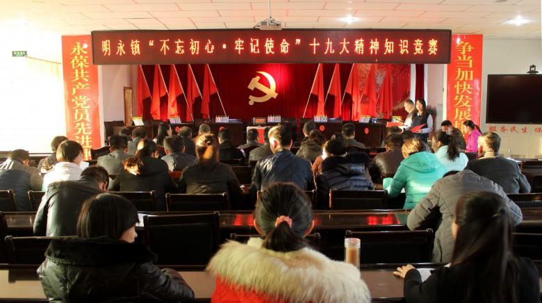 """甘州区明永镇举办以""""不忘初心、牢记使命""""为主题的十九大精神知识竞赛"""