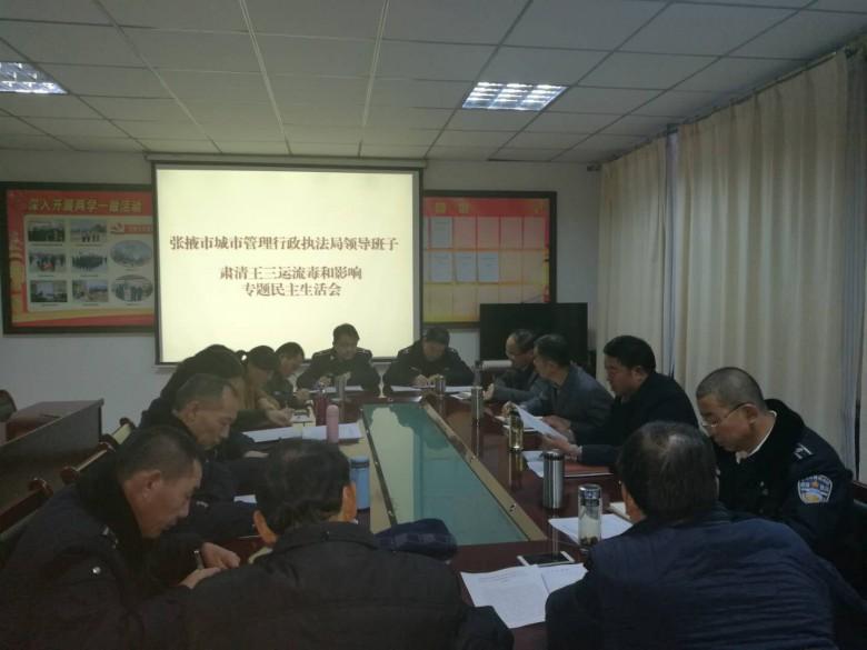 市城管执法局召开肃清王三运流毒和影响专题民主生活会