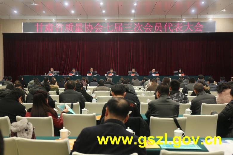 甘肃省质量协会召开七届三次会员代表大会