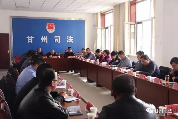 甘州区司法局召开全区司法行政工作推进会议