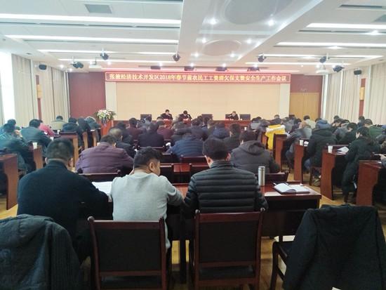 张掖经开区召开农民工工资清欠保支暨安全生产工作会议