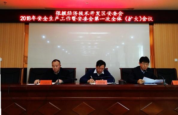 张掖经开区召开2018年安全生产工作暨安委会第一全体(扩大)会议
