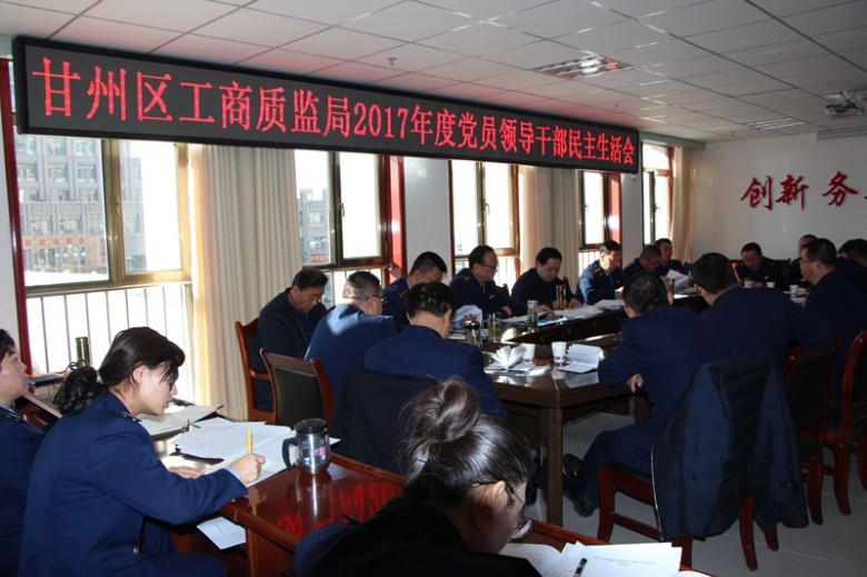 甘州区工商质监局召开2017年度党员领导干部民主生活会