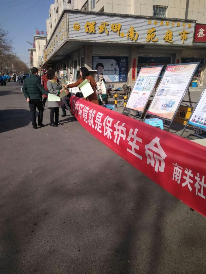 甘州区南街南关社区开展环境保护宣传活动