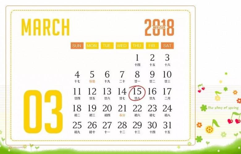 3月份征期日历公布