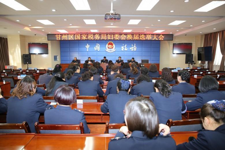 甘州区国家税务局妇女委员会换届选举大会