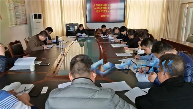甘州区火车站街道召开2017年度机关党支部组织生活会