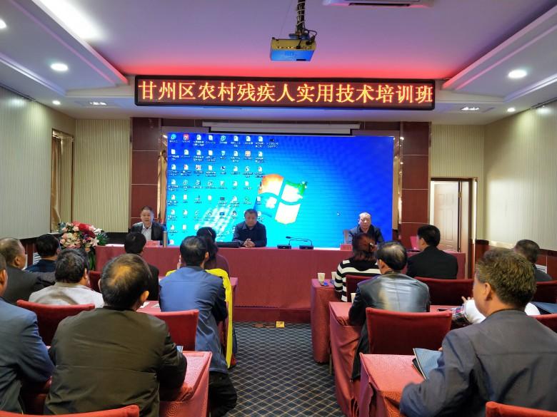 甘州区残疾人联合会举办农村残疾人实用技术培训班