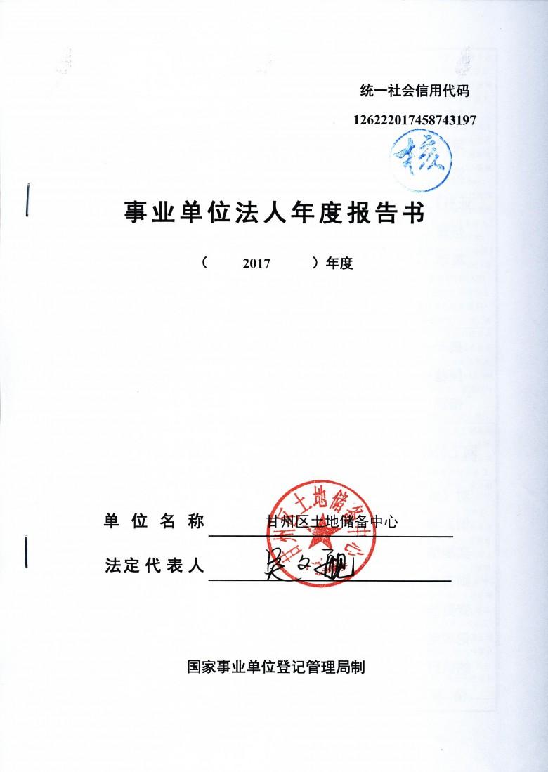 甘州区土地储备中心事业单位法人年度报告书