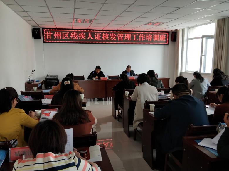 甘州区举办残疾人证核发管理工作培训班