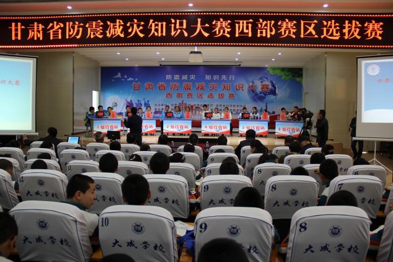 张掖市甘州区代表队在全省防震减灾知识大赛西部赛区选拔赛中再创佳绩