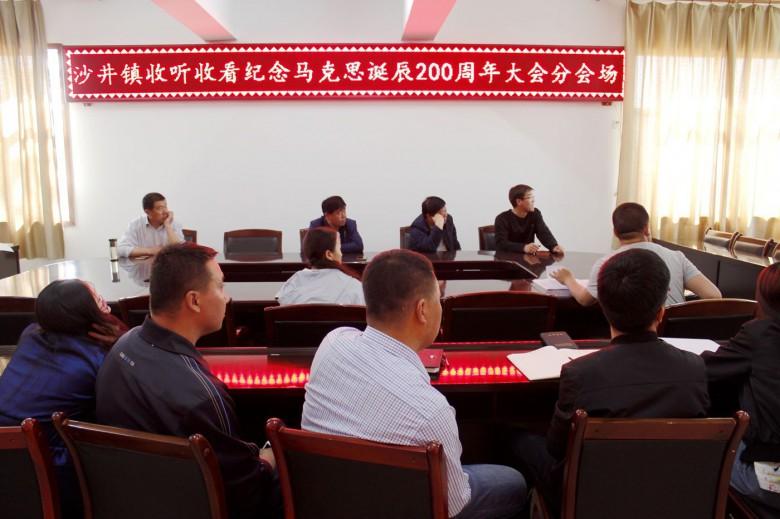 甘州区沙井镇认真组织收看马克思诞辰200周年纪念大会