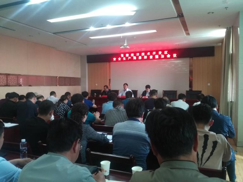 张掖经济技术开发区召开安全生产隐患排查整治会议