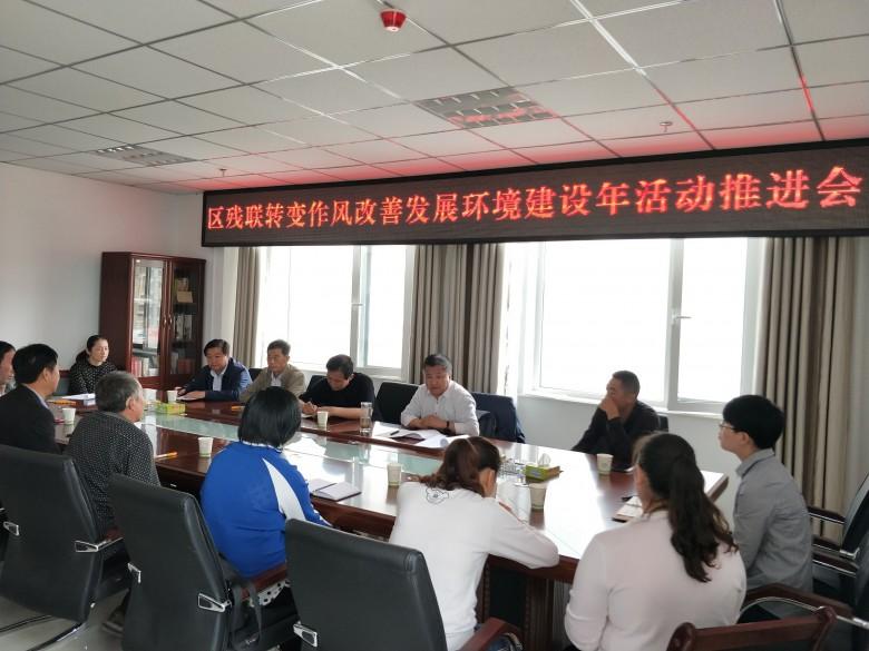 甘州区残联召开转变作风改善发展环境建设年活动推进会