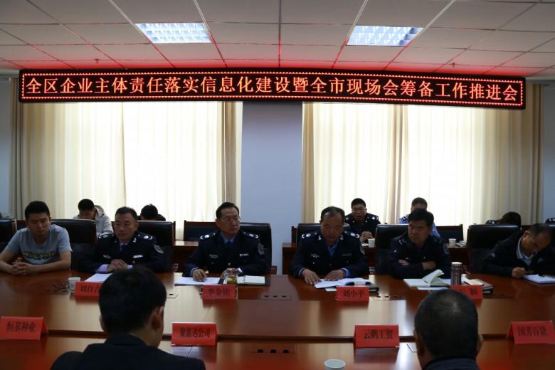 区安监局召开安全生产重点工作推进会议