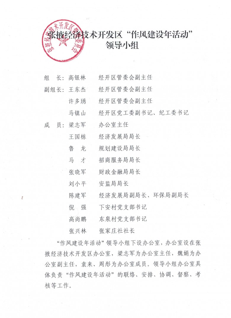 """张掖经济技术开发区""""作风建设年活动""""领导小组及作风问题台账公示"""