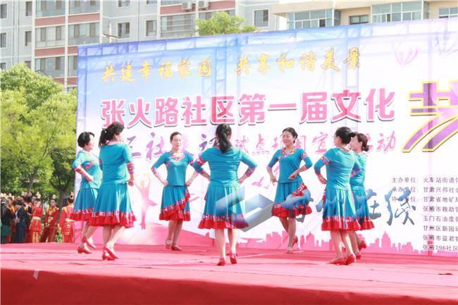 """甘州区火车站街道张火路社区举办第一届文化艺术节暨 """"三社联动""""试点项目宣传活动"""