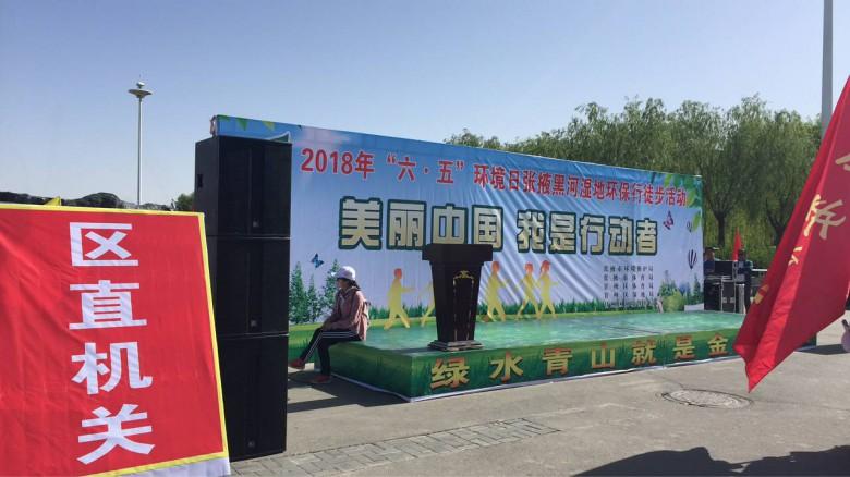 """2018年""""美丽中国,我是行动者""""张掖黑河湿地环保行徒步穿越活动剪影"""