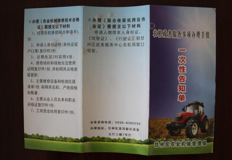 """甘州区农机局""""一次性告知单""""为推进""""六个一""""农机政务服务新模式奠定基础"""