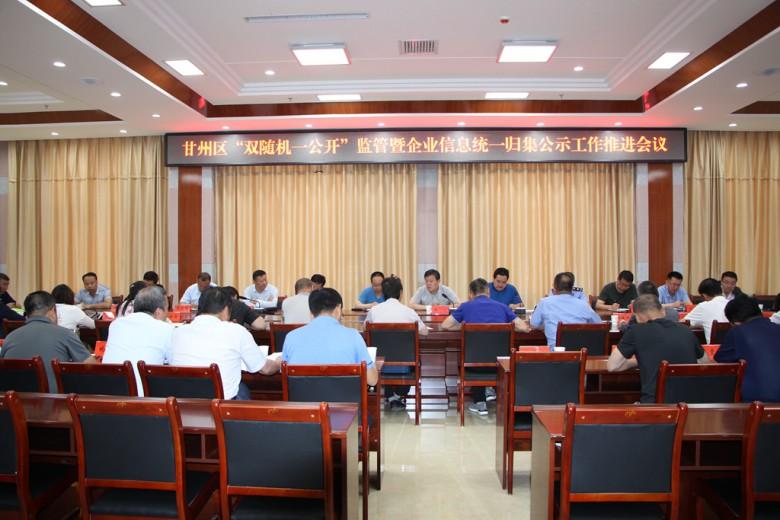 甘州区召开双随机一公开监管暨企业信息统一归集公示工作推进会议