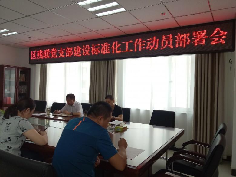 甘州区残联召开党支部建设标准化工作动员部署会议
