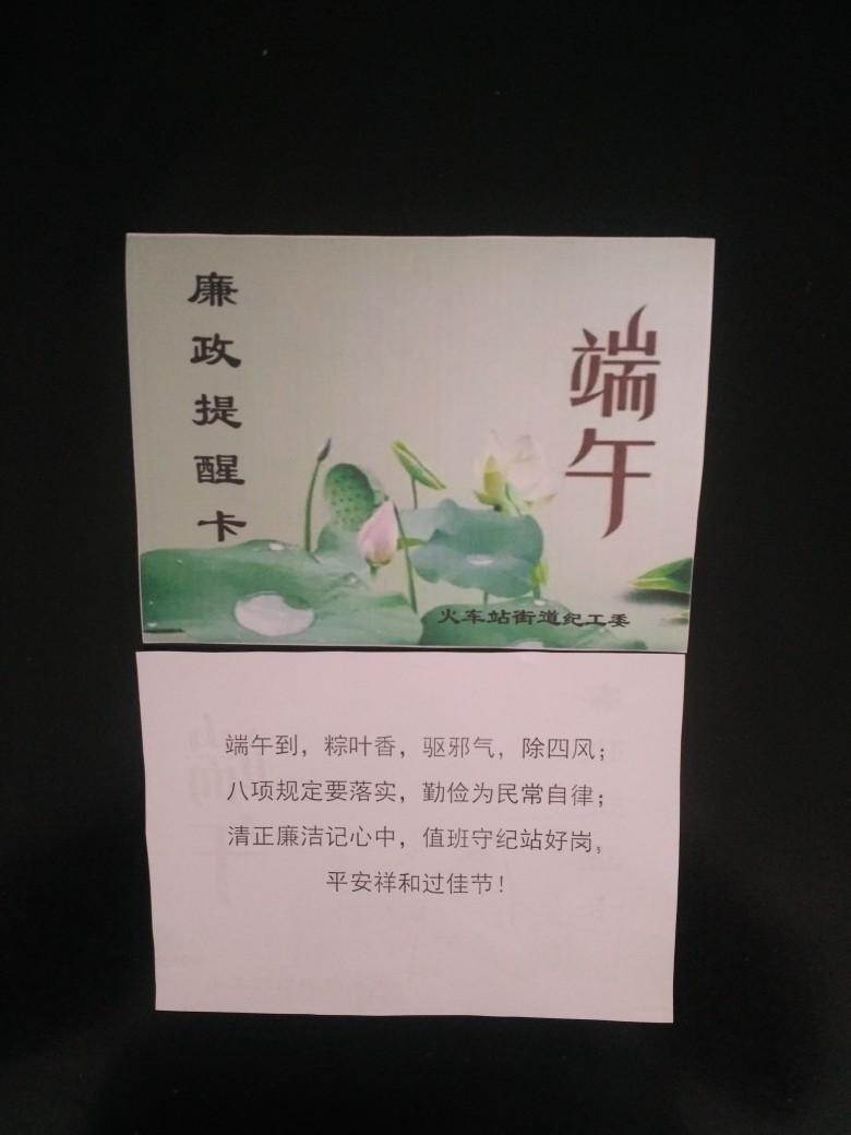 甘州区火车站街道节前廉政提醒促作风转变