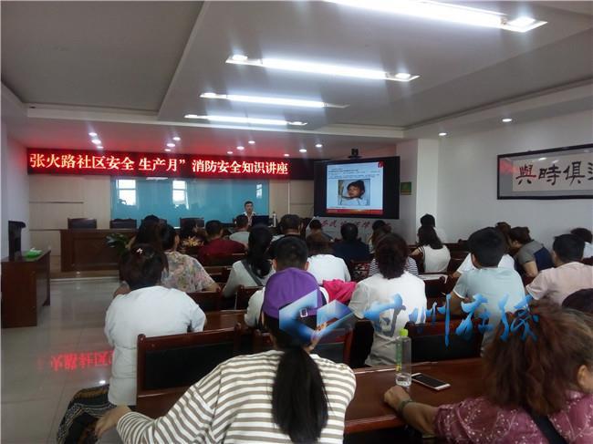 甘州区火车站街道张火路社区开展消防安全知识培训