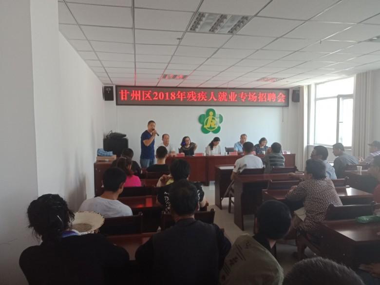 甘州区残联举办残疾人就业扶贫专场招聘会