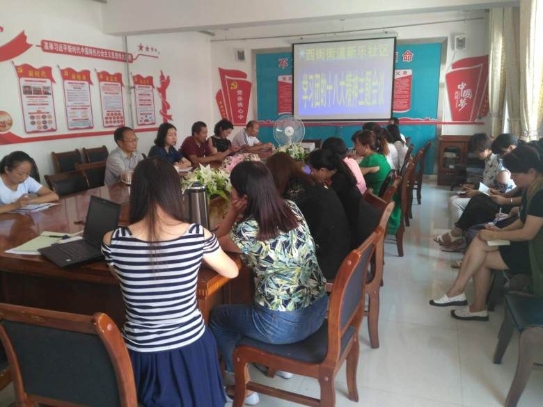 西街新乐社区学习团的十八大精神主题会议
