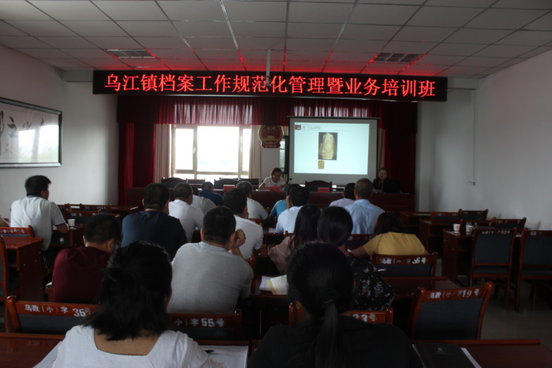 甘州区档案局赴乌江镇开展档案工作规范化管理暨业务培训