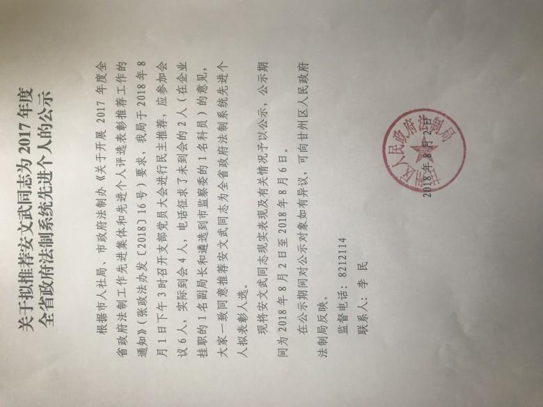 关于拟推荐安文武同志为2017年度全省法制系统先进个人的公示