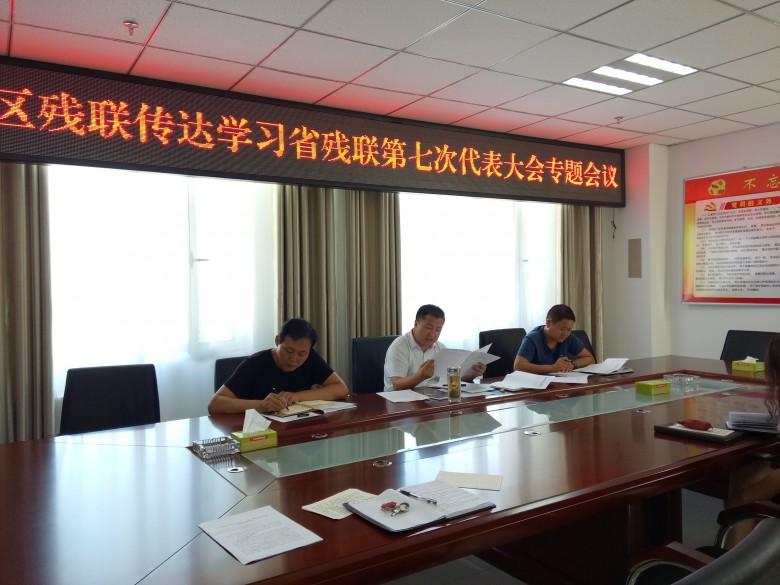 甘州区残联传达学习省残联第七次代表大会会议精神