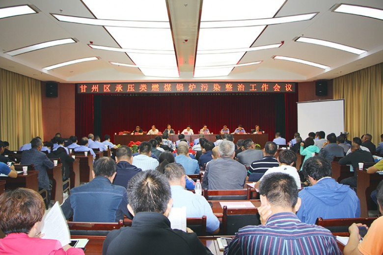 甘州区工商质监局召开2018年承压类燃煤锅炉污染整治和安全生产工作会议