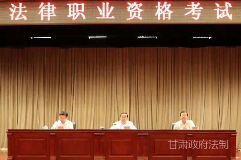 傅政华在国家统一法律职业资格考试工作会上强调 提升政治站位 精心组织实施 确保国家统一法律职业资格考试安全顺利