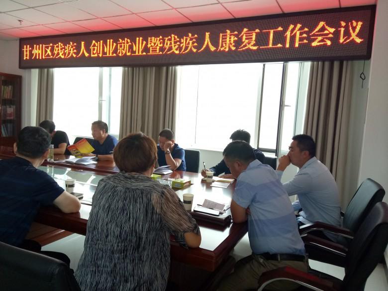 甘州区残联召开残疾人就业创业暨残疾人康复工作会议