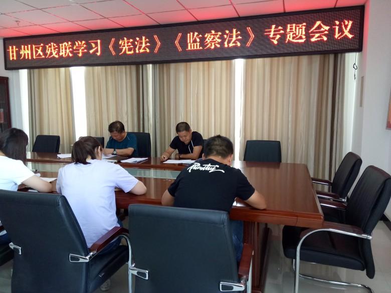 甘州区残联专题学习《宪法》《监察法》