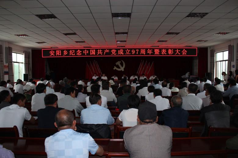 甘州区安阳乡召开纪念中国共产党成立97周年暨表彰大会