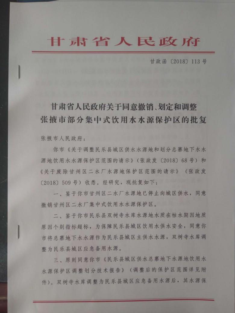 甘肃省人民政府关于同意撤销、划定和调整张掖市部分集中式饮用水水源地保护区的批复