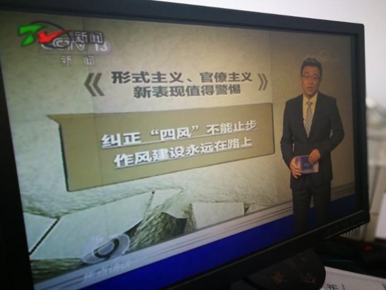 甘州区地震局积极开展作风警示教育活动