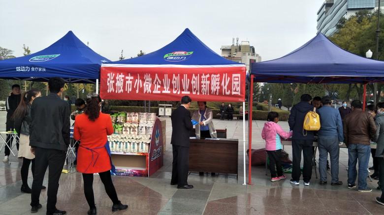 """张掖市小微企业创业创新孵化园2018""""双创""""活动周成功举办"""
