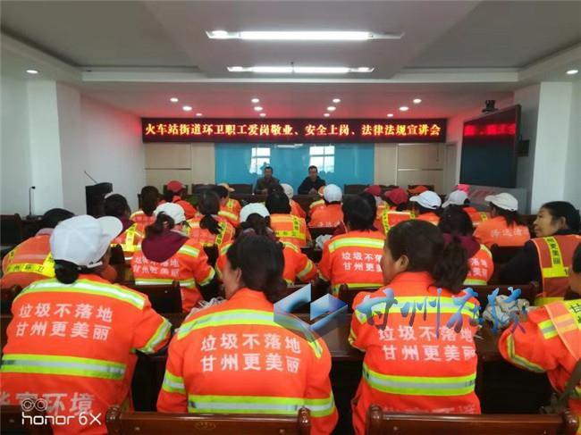 甘州区火车站街道开展环卫工人安全教育培训