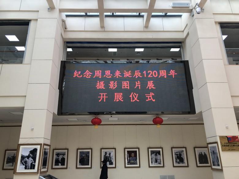 """区志办参观""""纪念周恩来诞辰120周年摄影图片展"""""""