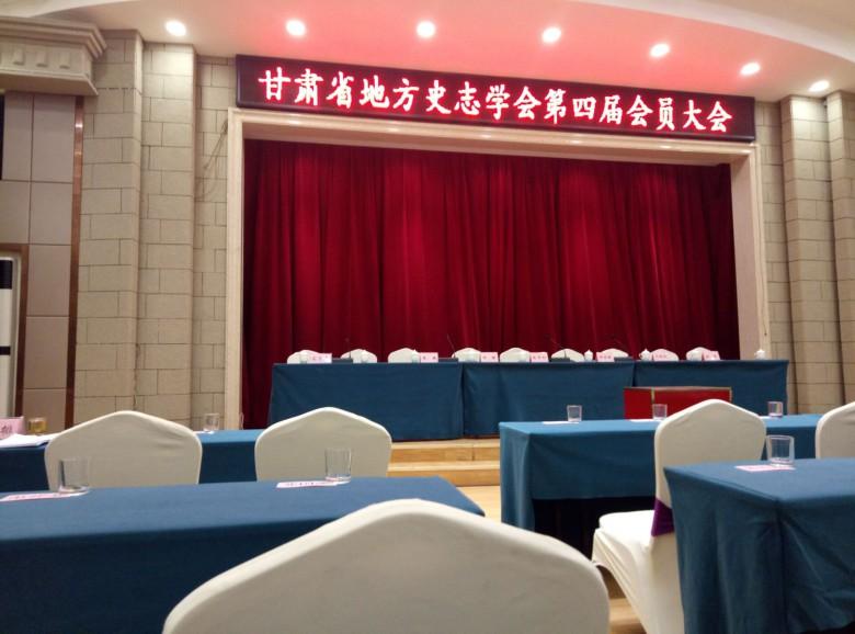 甘州区区志办主任张兰当选甘肃省地方史志学会第四届理事会理事