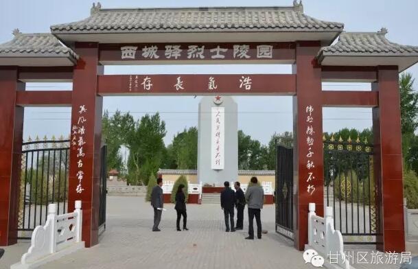 【红色记忆】甘州区西城驿烈士陵园:心中的那座纪念碑