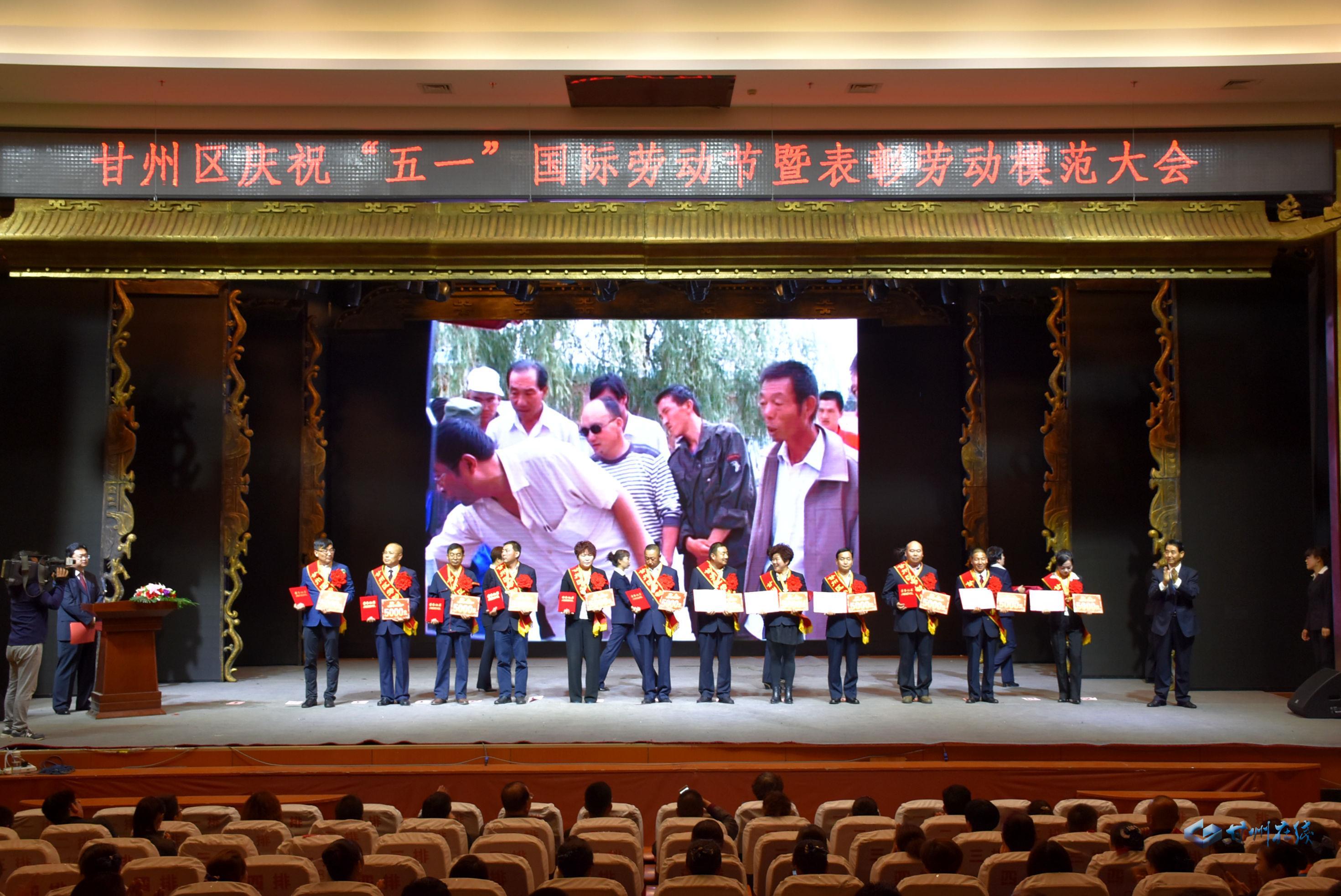 """甘州区召开庆祝""""五一""""国际劳动节暨表彰劳动模范大会"""