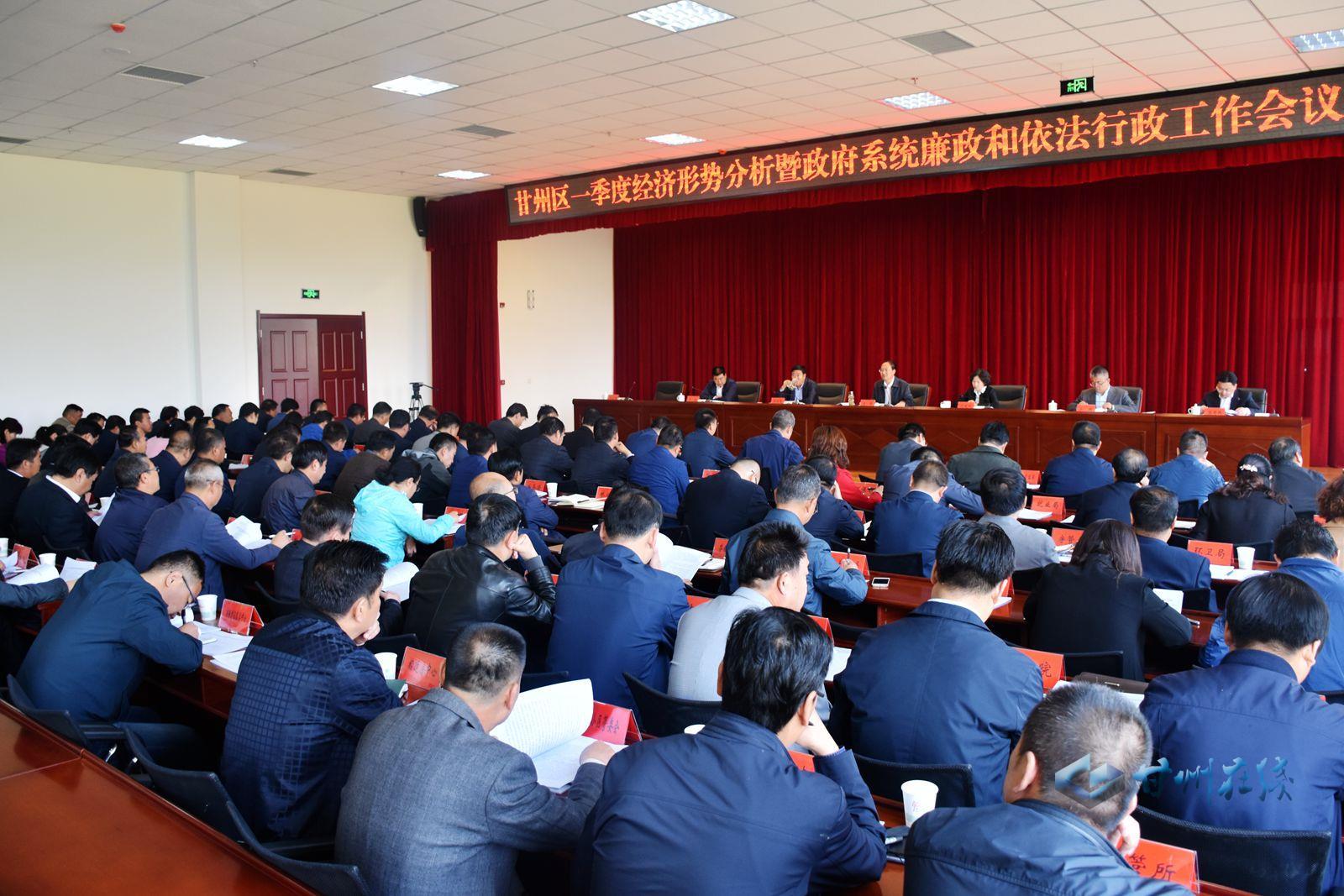 全区一季度经济形势分析暨政府系统廉政和依法行政工作会议召开